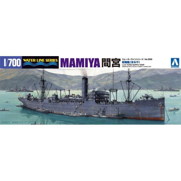 1/700 ウォーターライン No.558 日本海軍給糧艦 間宮