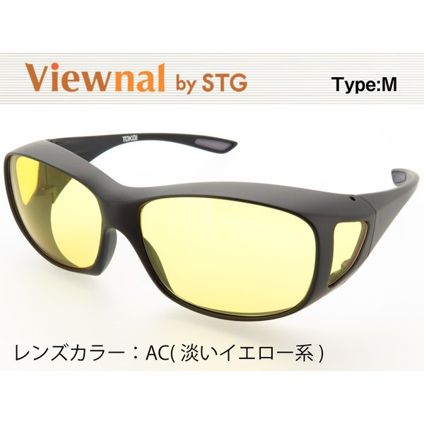 東海光学 (2ページ目) 遮光眼鏡オーバーグラス CCP400 Viewnal by STG