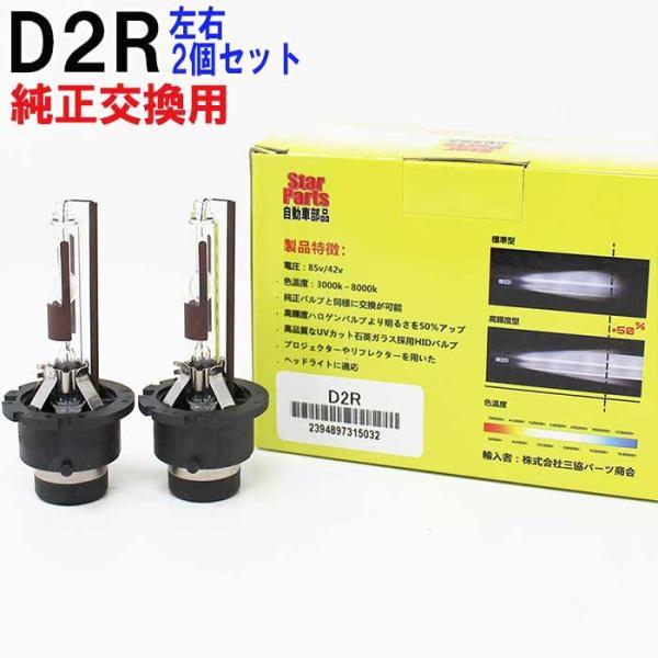 HIDバルブ 35W D2R クラウン GRS184 GRS180 GRS182 ロービーム 用  2コセット トヨタ|star-parts2