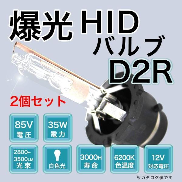 HIDバルブ 35W D2R クラウン GRS184 GRS180 GRS182 ロービーム 用  2コセット トヨタ|star-parts2|02