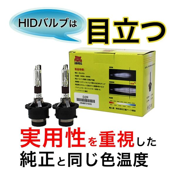 HIDバルブ 35W D2R クラウン GRS184 GRS180 GRS182 ロービーム 用  2コセット トヨタ|star-parts2|08