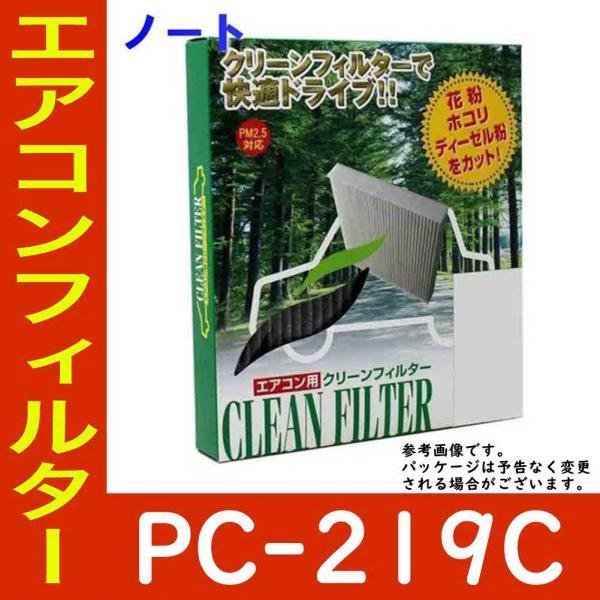 PMCエアコンフィルター 日産 ノート E12用 PC-219C 活性炭入脱臭タイプ Cタイプ パシフィック工業|star-parts2