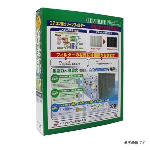 PMCエアコンフィルター 日産 ノート E12用 PC-219C 活性炭入脱臭タイプ Cタイプ パシフィック工業|star-parts2|02