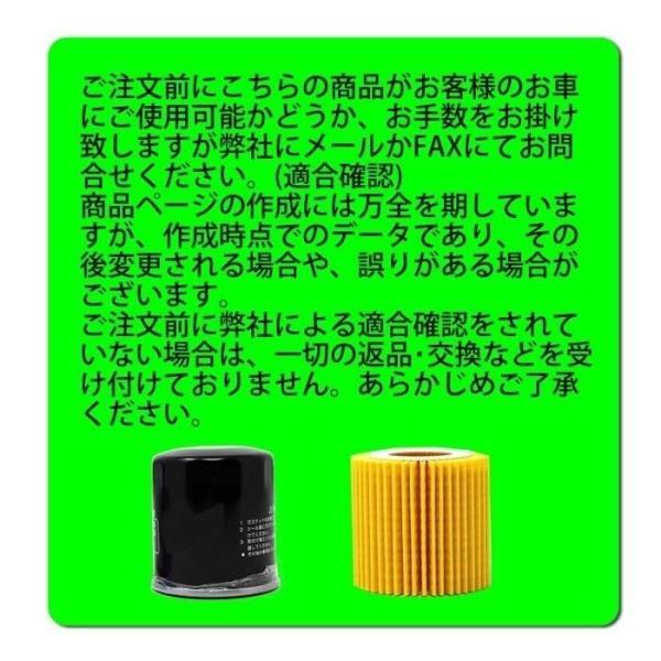 オイルフィルタ ダイハツ アトレー 型式S130V用 1P05-14-302C ロードパートナー オイルエレメント|star-parts2|06