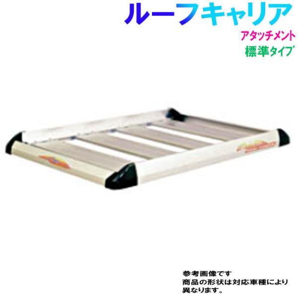 ミツビシ リベロ 型式 CB2W CB4W CB5W CD5W CD8W 用 タフレック ルーフキャリアアタッチメント システムキャリア RA4 標準幅735mm|star-parts2