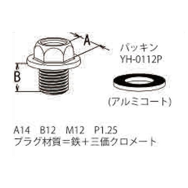 大野ゴム エンジンオイルパンドレンボルト トヨタ車用 YH-0112 1個|star-parts|02