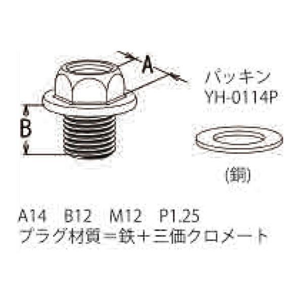 大野ゴム エンジンオイルパンドレンボルト 日産車用 YH-0114 1個 star-parts 02