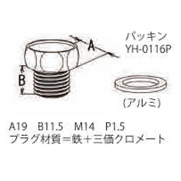 大野ゴム エンジンオイルパンドレンボルト マツダ車用 YH-0116 1個|star-parts|02