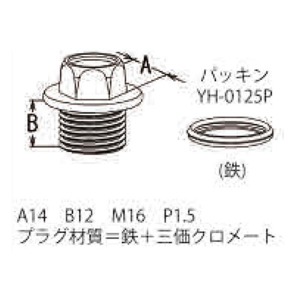 大野ゴム エンジンオイルパンドレンボルト トヨタ・スバル車用 YH-0125 1個|star-parts|02