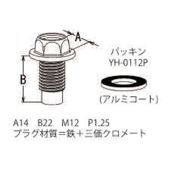 大野ゴム エンジンオイルパンドレンボルト ダイハツ車用 YH-0129 1個|star-parts|02