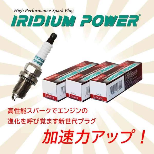 イリジウムパワープラグ MPV LV5W 用 4本セット IK16 マツダ DENSO デンソー star-parts 02