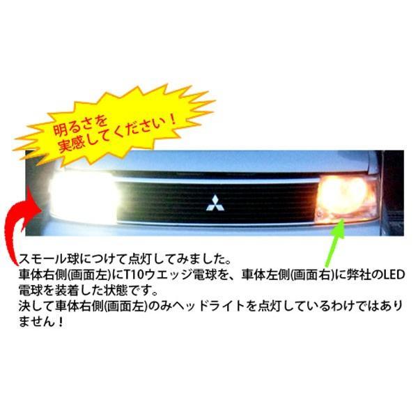 LEDバルブ T10 LED ホワイト 白色発光 12V用 スモール ナンバー球に最適 DG-T10-G|star-parts|02
