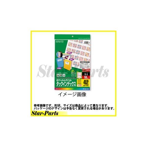 コクヨ カラーLBP&PPC用タックインデックス フィルムラベル A4 72面 10枚 赤
