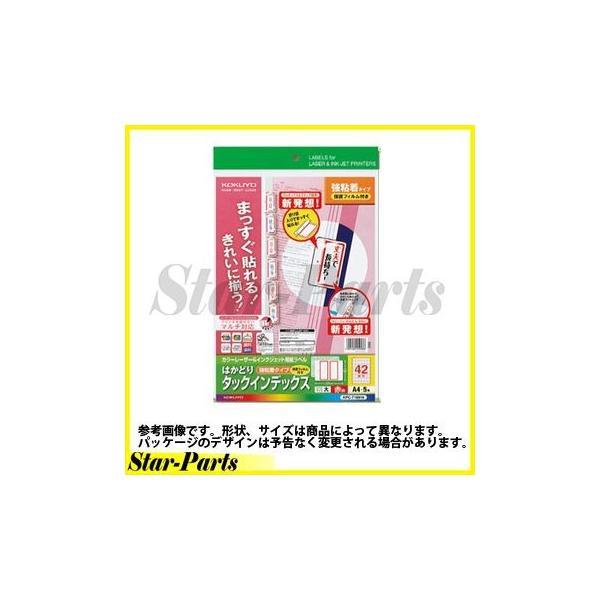 コクヨ カラーLBP&IJP用タックインデックス 保護フィルム付 A4 42面 5枚 赤枠
