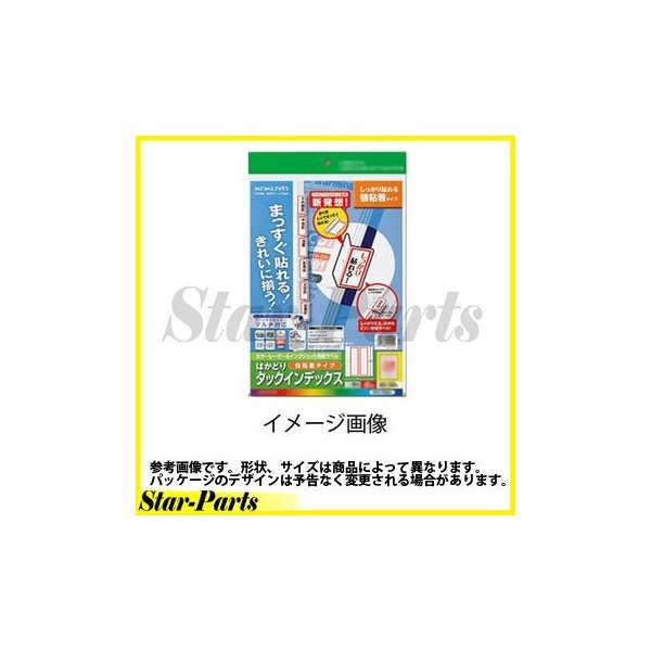 コクヨ カラーLBP&IJP用タックインデックス 強粘着 A4 42面(大) 20枚 赤枠