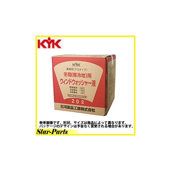 ウインドウォッシャー液 KYK 古河薬品工業 プロタイプ 冬期(寒冷地用) 20L 15-201 star-parts