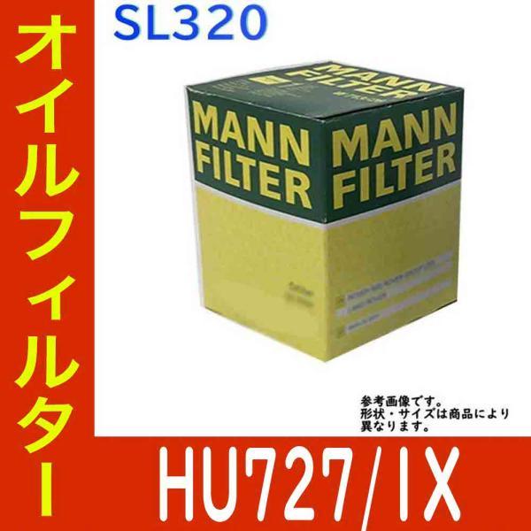 オイルフィルター SL320 型式 E-129063 用 HU727/1X メルセデスベンツ MANN オイルエレメント 車用品 フィルター カーパーツ 交換フィルター 車