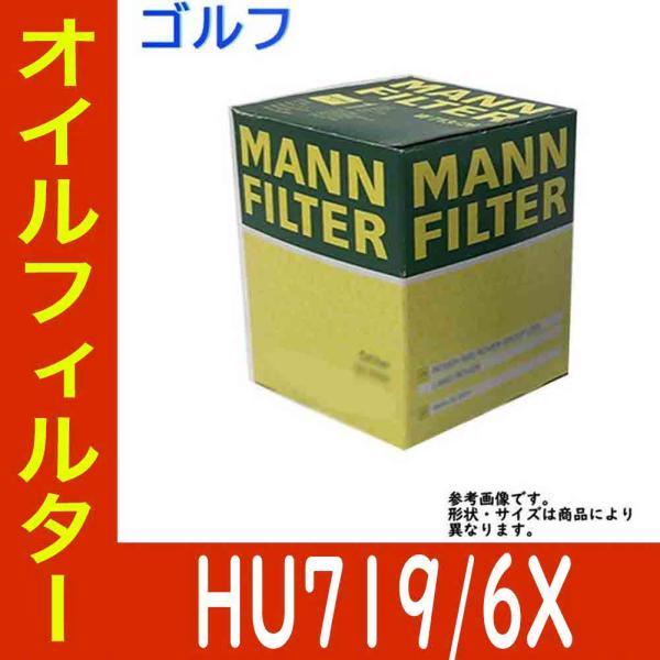 オイルフィルター ゴルフ 型式 GH-1KAXW 用 HU719/6X フォルクスワーゲン MANNフィルター オイルエレメント|star-parts