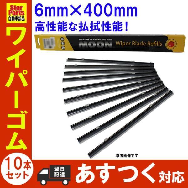 グラファイトワイパー替えゴム (6mm×400mm) ワイパーリフィール 1セット(10本入り)