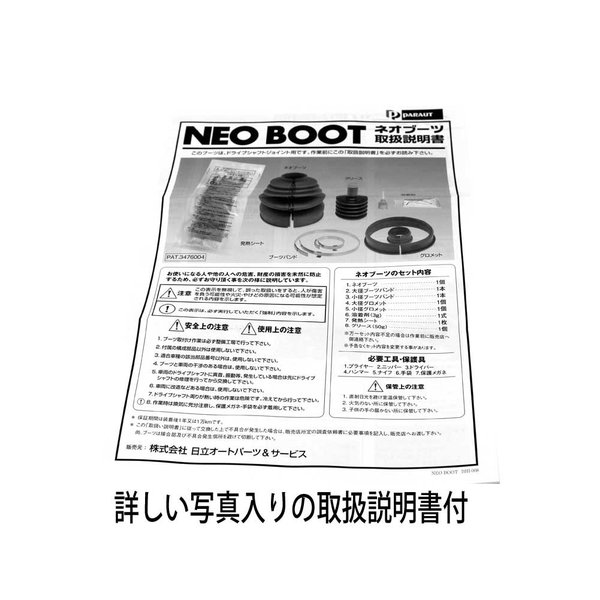 分割式ドライブシャフトブーツ アルト HA24V 用 B-A13 スズキ ネオブーツ パロート|star-parts|04