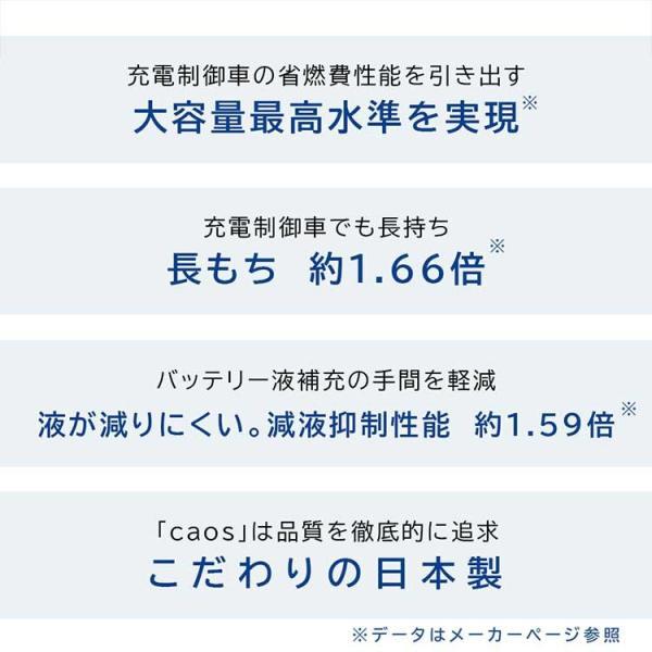 カーバッテリー ビアンテ DBA-CCFFW 用 カオス シリーズ Q-90 マツダ パナソニック|star-parts|03