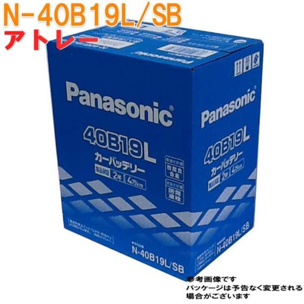 バッテリー N-40B19L/SB ダイハツ アトレー 型式ABA-S321G H19.09〜H27.04対応 SBシリーズ パナソニック|star-parts