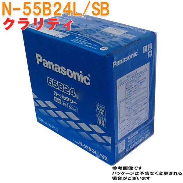 パナソニック バッテリー ホンダ クラリティ 型式ZBA-ZC4 H28.03〜対応 N-55B24L/SB SBシリーズ|star-parts