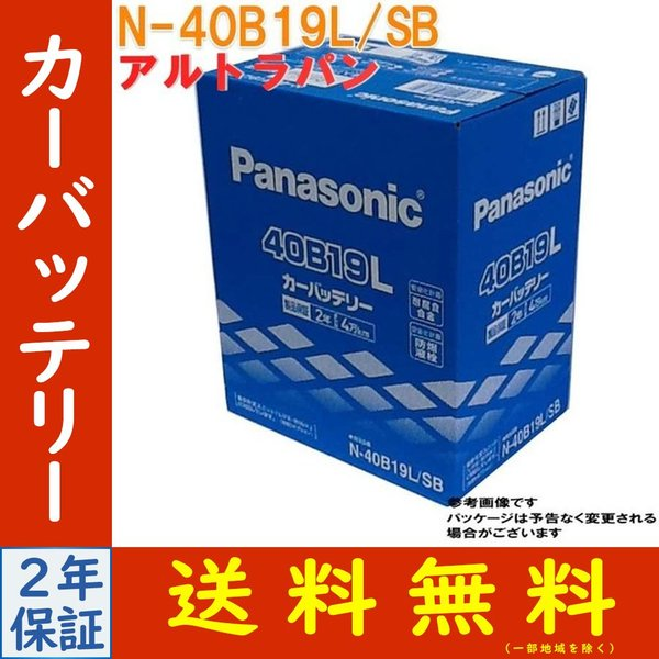 パナソニック バッテリー スズキ アルトラパン 型式UA-HE21S H14.09〜H16.04対応 N-40B19L/SB SBシリーズ|star-parts