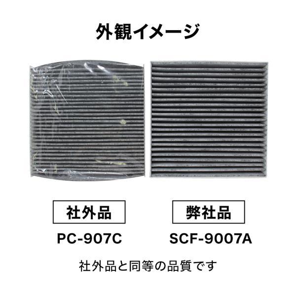 エアコンフィルター クリーンフィルター タント L375S L385S 用 SCF-9007A ダイハツ 活性炭入|star-parts|06