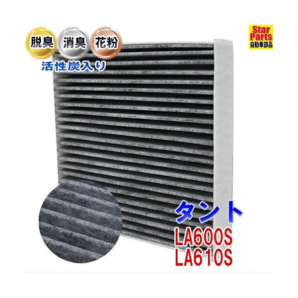 エアコンフィルター クリーンフィルター タント LA600S LA610S 用 SCF-9007A ダイハツ 活性炭入 star-parts