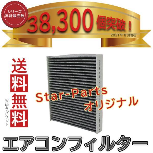 エアコンフィルター クリーンフィルター ムーヴ LA100S LA110S 用 SCF-9007A ダイハツ 活性炭入|star-parts|05
