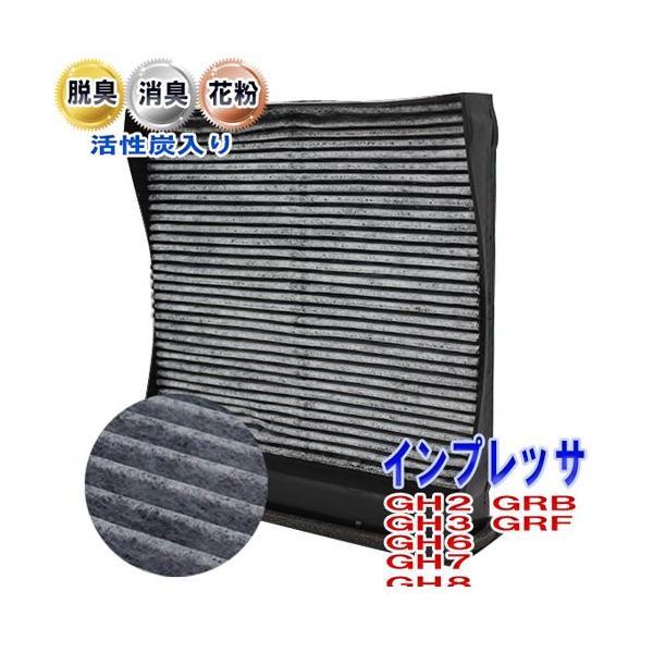 エアコンフィルター インプレッサ GH2 GH3 GH6 GH7 GH8 GRB GRF 用 SCF-8006A スバル 活性炭入 クリーンフィルター|star-parts