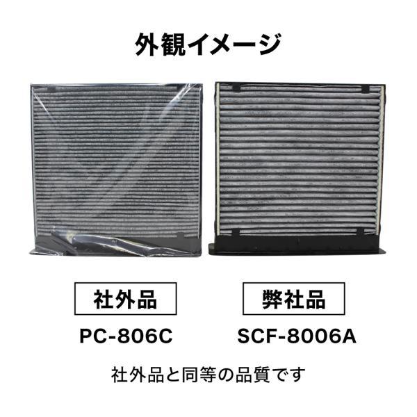 エアコンフィルター インプレッサ GH2 GH3 GH6 GH7 GH8 GRB GRF 用 SCF-8006A スバル 活性炭入 クリーンフィルター|star-parts|06