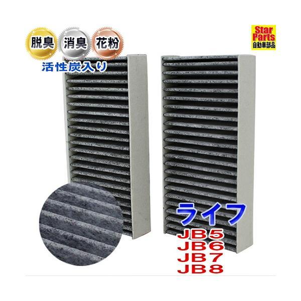 エアコンフィルター ライフ JB5 JB6 JB7 JB8 用 SCF-5012A ホンダ 活性炭入 車 車用エアコンフィルター エアコン フィルター交換 交換フィルター