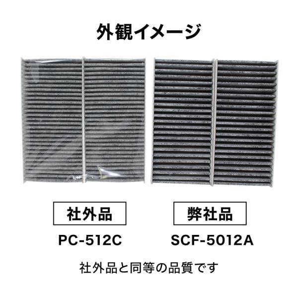エアコンフィルター クリーンフィルター ライフ JB5 JB6 JB7 JB8 用 SCF-5012A ホンダ 活性炭入|star-parts|06