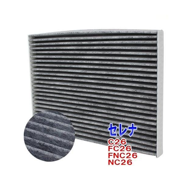 エアコンフィルター セレナ C26 FC26 FNC26 NC26 用 SCF-2013A ニッサン 活性炭入 クリーンフィルター|star-parts