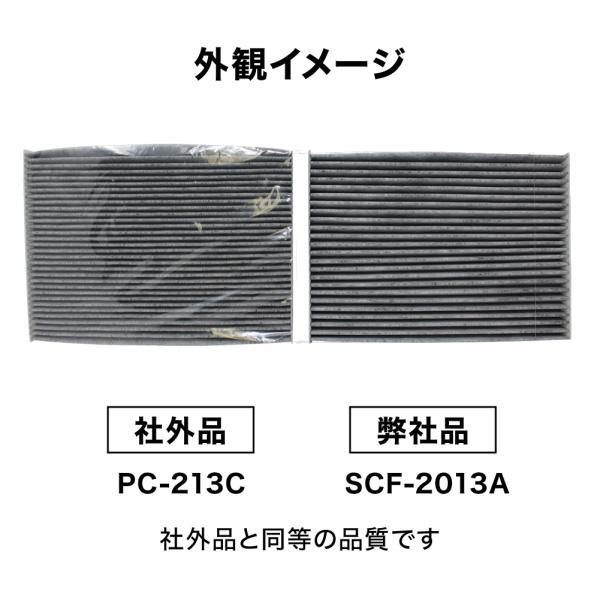 エアコンフィルター セレナ C26 FC26 FNC26 NC26 用 SCF-2013A ニッサン 活性炭入 クリーンフィルター|star-parts|06