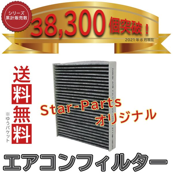 エアコンフィルター ワゴンR MH21S MH22S 用 SCF-9007A スズキ 活性炭入 クリーンフィルター|star-parts|05