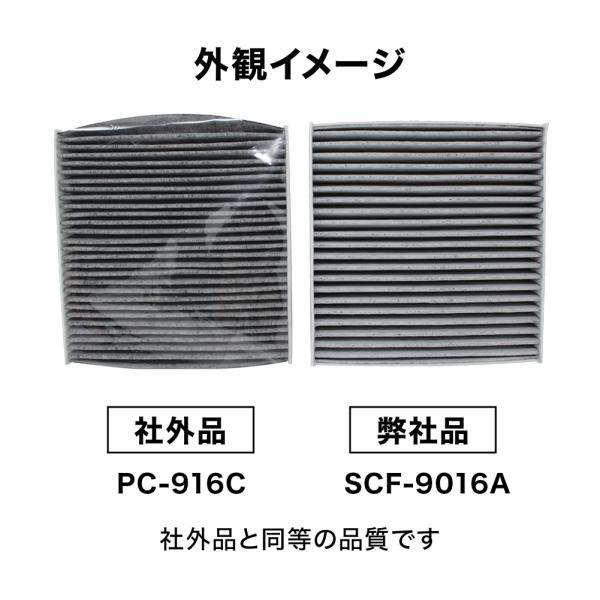 エアコンフィルター クリーンフィルター ラパン HE33S 用 SCF-9016A スズキ 活性炭入 star-parts 06