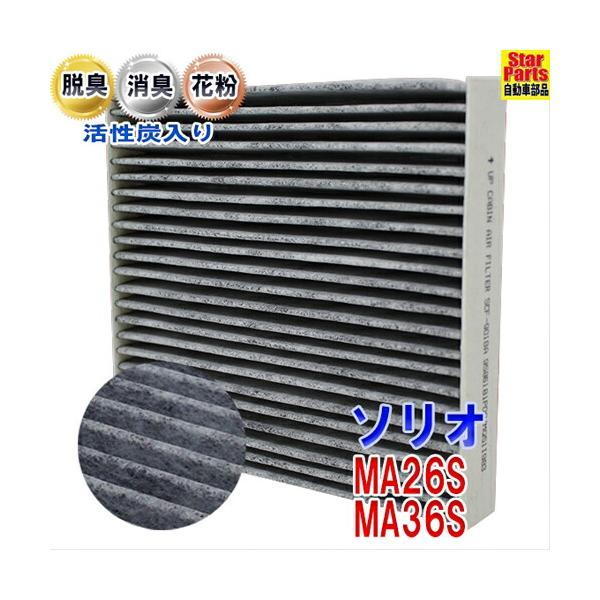 エアコンフィルター ソリオ MA26S MA36S 用 SCF-9018A スズキ 活性炭入 車 車用エアコンフィルター エアコン フィルター交換 交換フィルター