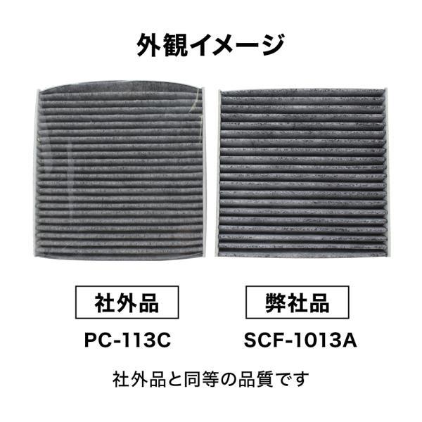 エアコンフィルター パッソ KGC10 KGC15 QNC10 用 SCF-1013A トヨタ 活性炭入 クリーンフィルター star-parts 06