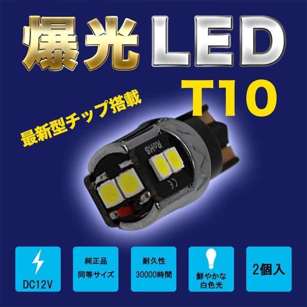 LEDバルブ T10 ホワイト レヴォーグ VM4 VMG ポジション用 2コセット スバル|star-parts|02