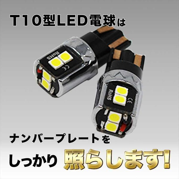 LEDバルブ T10 ホワイト レヴォーグ VM4 VMG ポジション用 2コセット スバル|star-parts|05