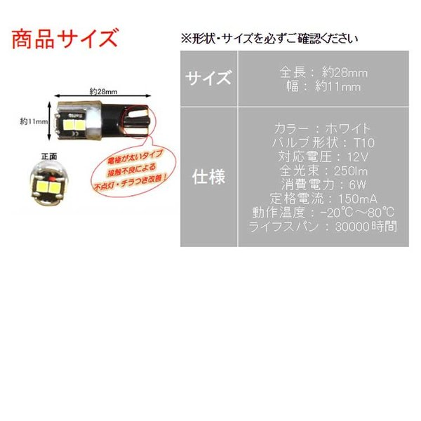 LEDバルブ T10 ホワイト レヴォーグ VM4 VMG ポジション用 2コセット スバル|star-parts|10