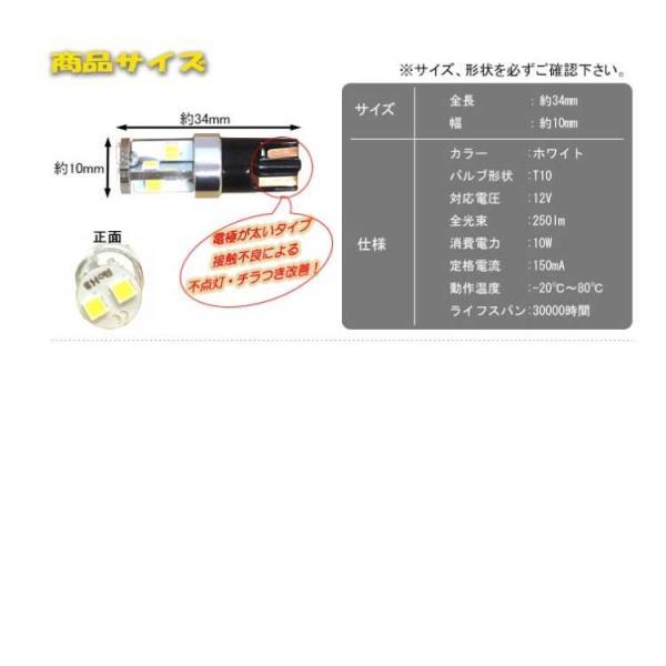 LEDバルブ T10 ホワイト ヴィッツ NCP10 NCP13 NCP15 ポジション用 2コセット トヨタ|star-parts|11