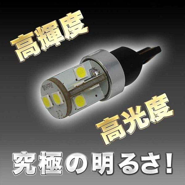 LEDバルブ T10 ホワイト ヴィッツ NCP10 NCP13 NCP15 ポジション用 2コセット トヨタ|star-parts|03