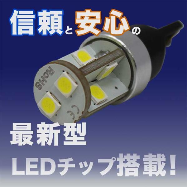 LEDバルブ T10 ホワイト ヴィッツ NCP10 NCP13 NCP15 ポジション用 2コセット トヨタ|star-parts|07