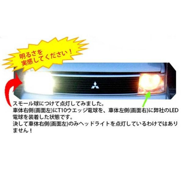 LEDバルブ T10 ホワイト エスティマ ACR50W ACR55W GSR50W GSR55W ポジション用 2コセット トヨタ|star-parts|09
