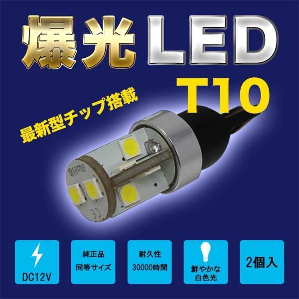 LEDバルブ T10 ホワイト カローラランクス NZE124 NZE121 ZZE123 ZZE124 ZZE122 ポジション用 2コセット トヨタ|star-parts|02