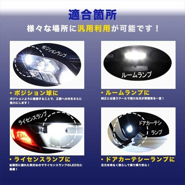 LEDバルブ T10 ホワイト カローラランクス NZE124 NZE121 ZZE123 ZZE124 ZZE122 ポジション用 2コセット トヨタ|star-parts|06